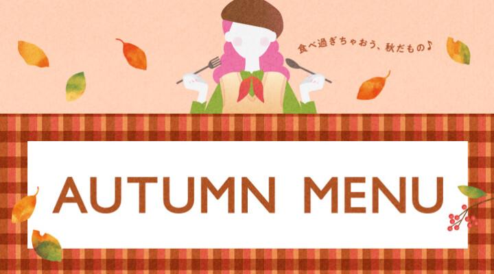 秋menu