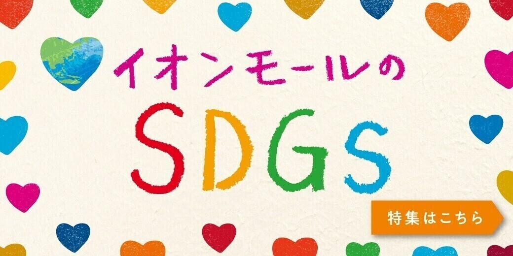 SDGs WEEK