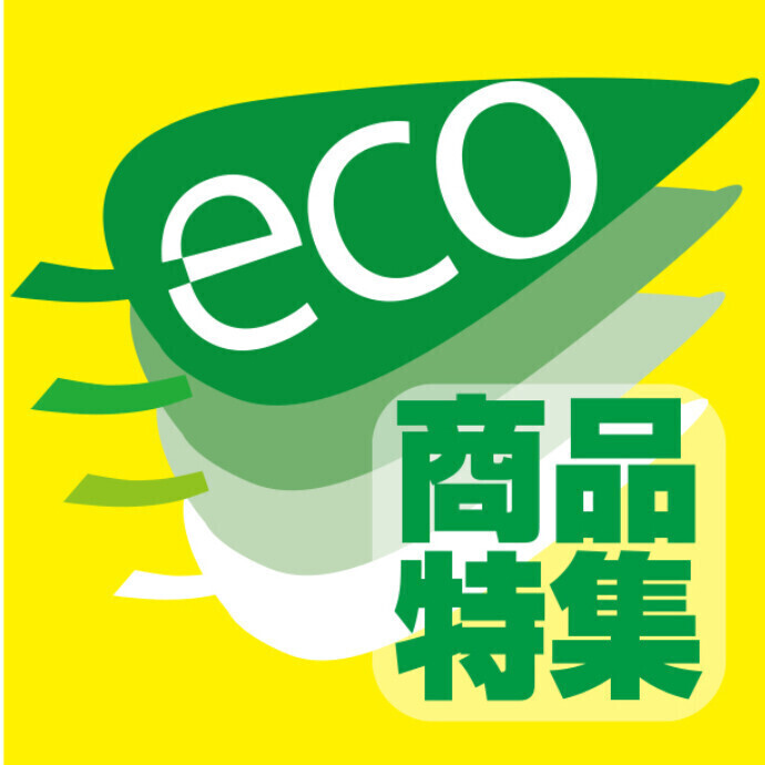 エコ商品特集