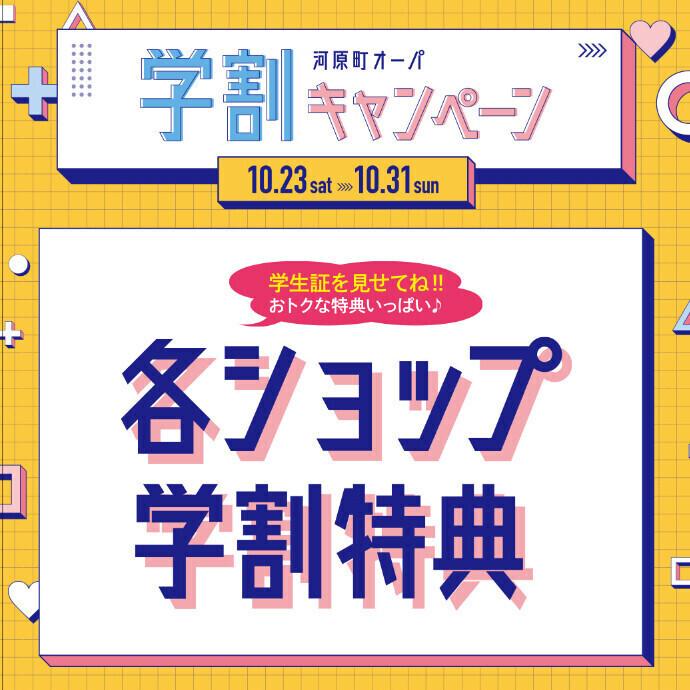 オトクな学割キャンペーン☆