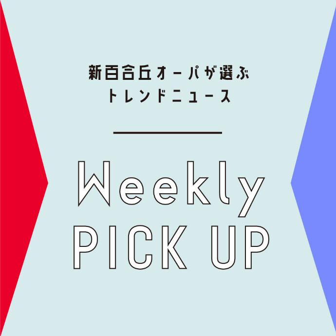 新百合丘オーパが選ぶトレンドニュース!Weekly PICK UP