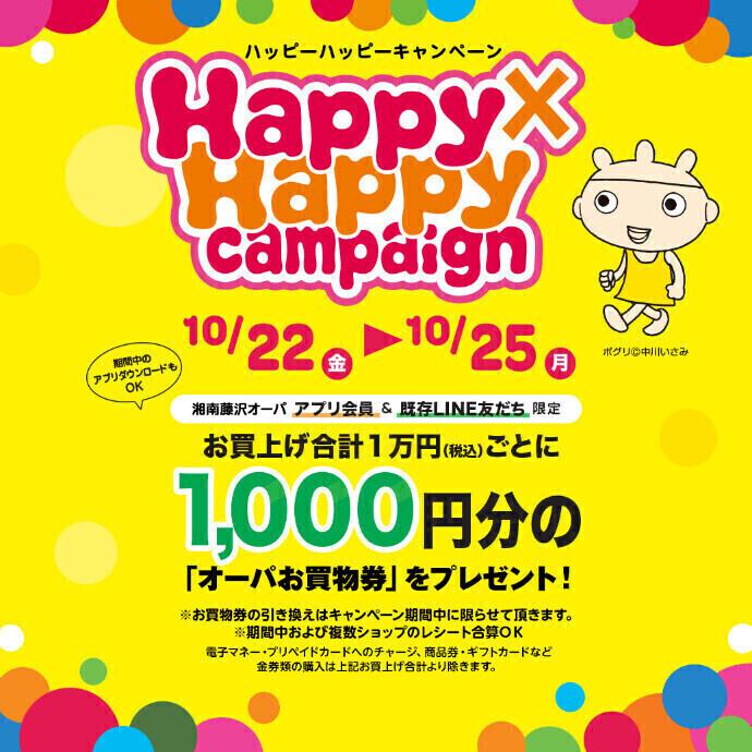 10/22(金)~10/25(月)ハッピーハッピーキャンペーン開催!