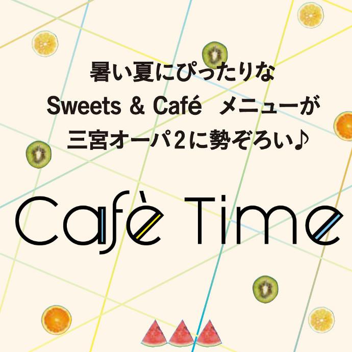 ~CafeTime~