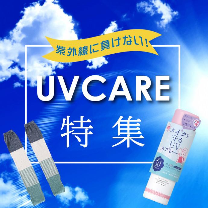 紫外線に負けない!UV CARE特集