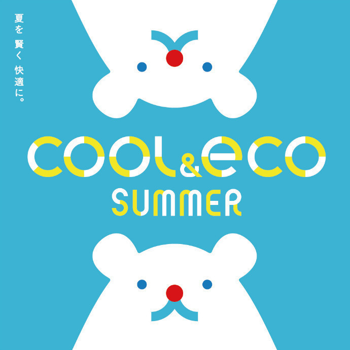 2018 COOL&ECO