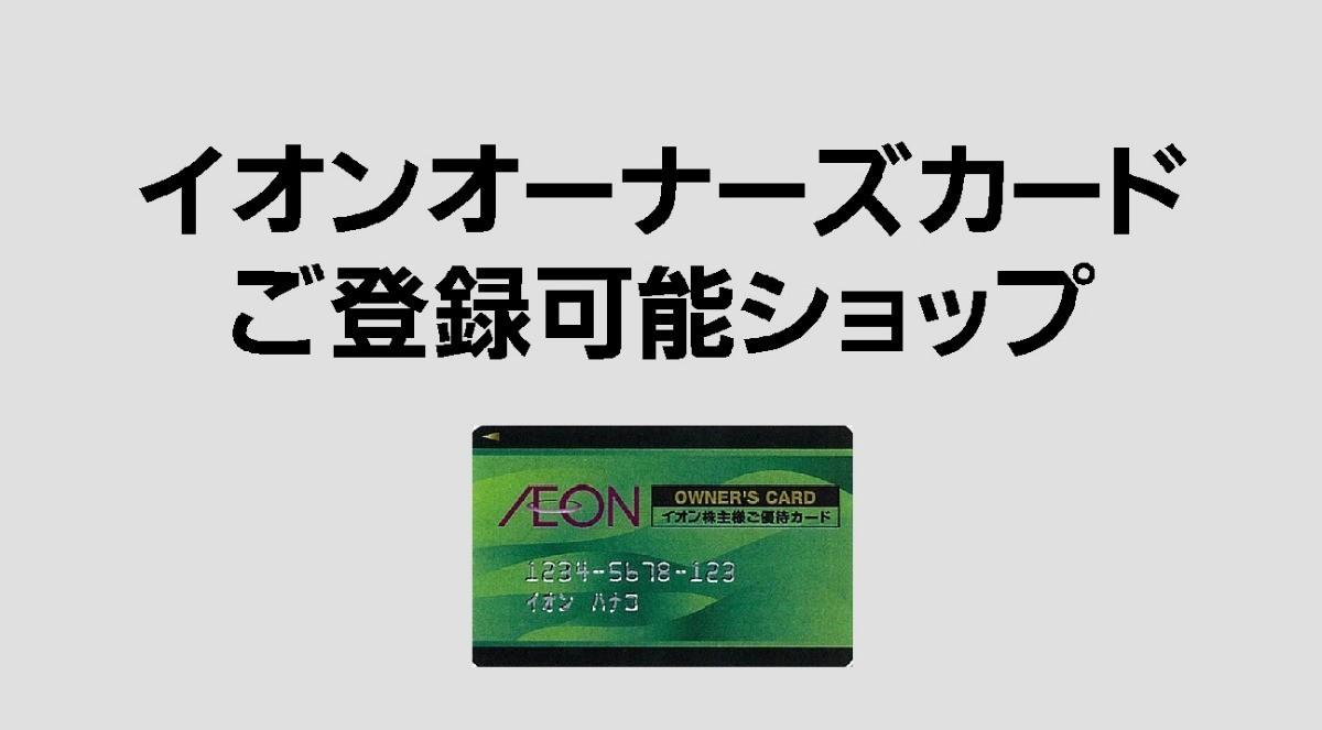イオンオーナーズカード ご登録可能ショップ