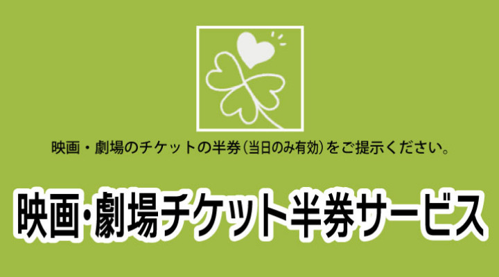 映画・劇場チケット半券サービス