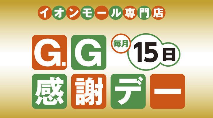 15日 G.G感謝デー