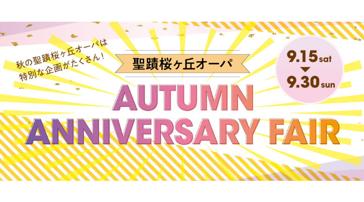 AUTUMN ANNIVERSARY FAIR