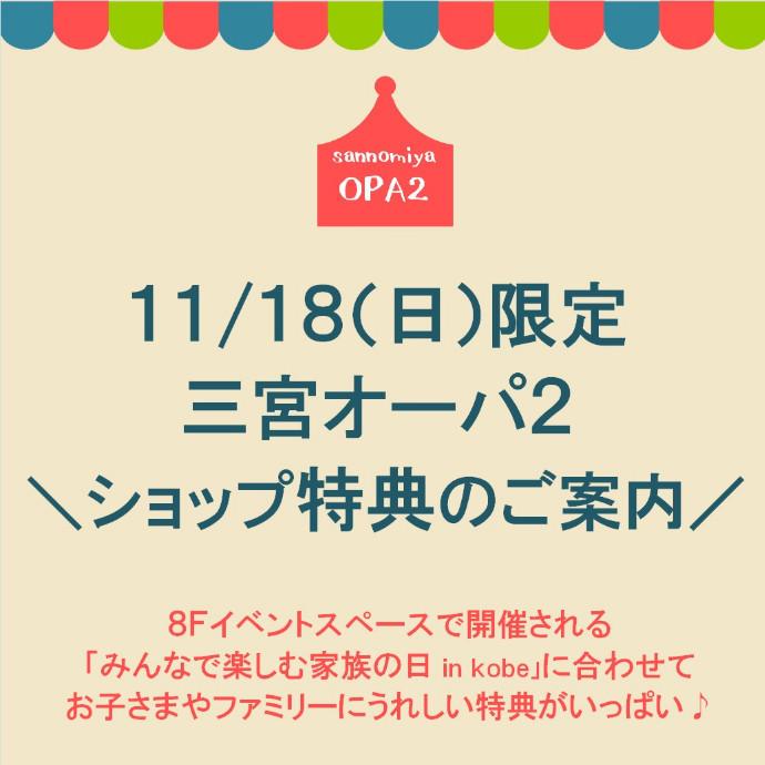 11/18(日)限定!ショップ特典のご案内