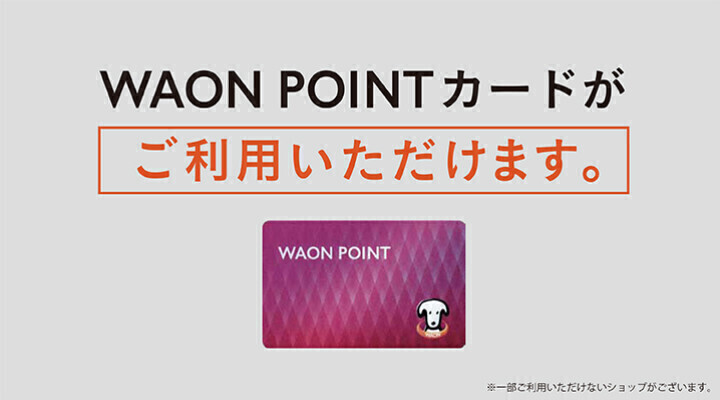 WAON POINTカードがご利用いただけます。