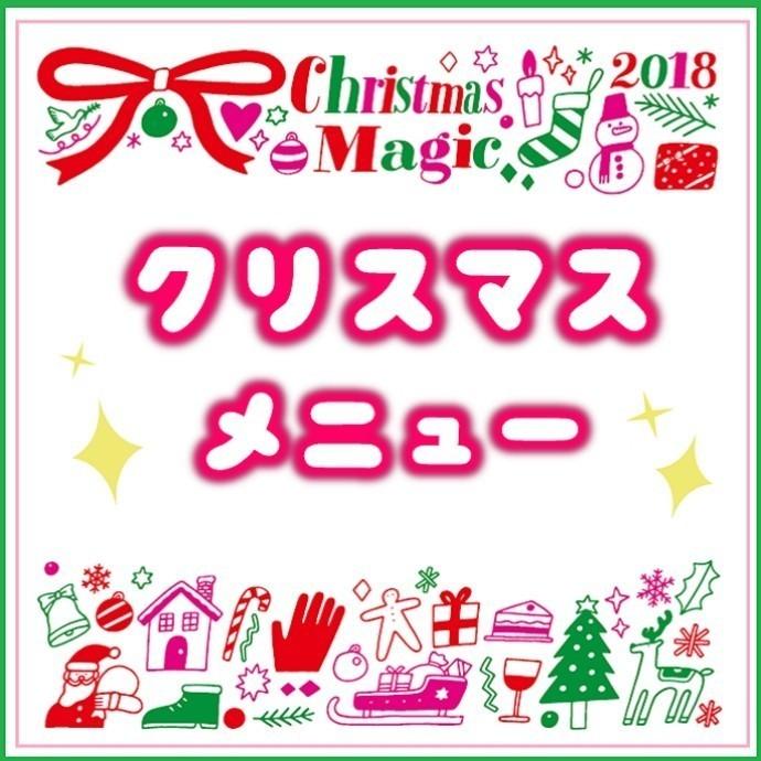 ☆クリスマスメニュー☆