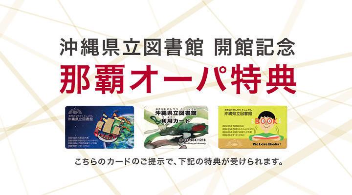 沖縄県立図書館の利用カードのご提示で特典が受けられます