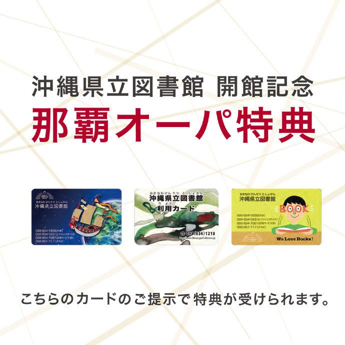 沖縄県立図書館>