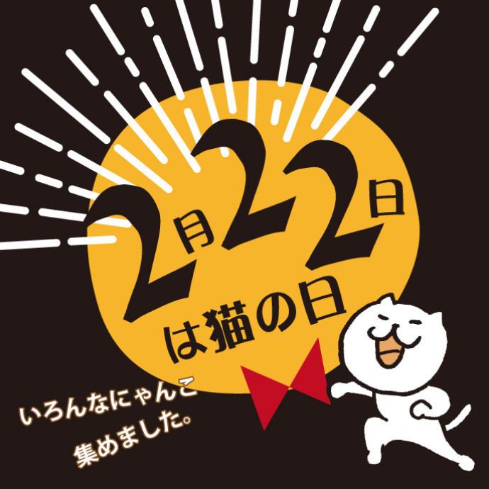 2月22日は猫の日