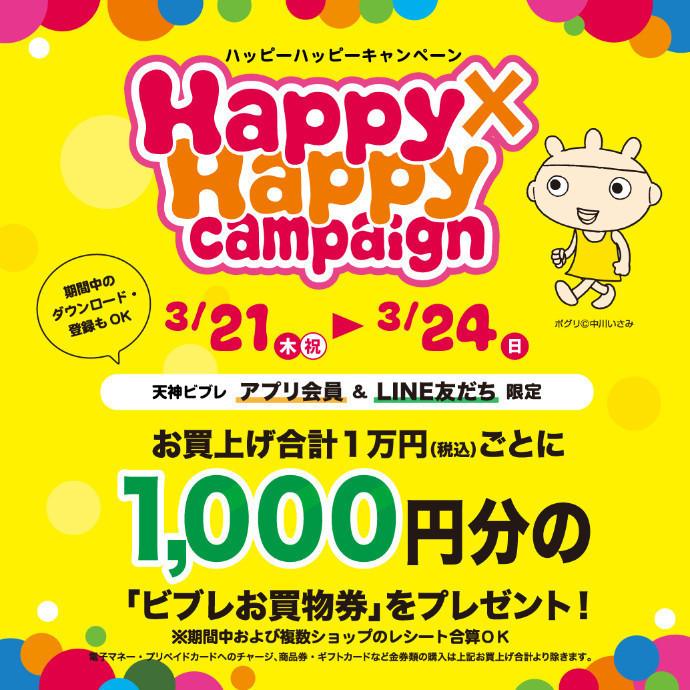 HAPPY HAPPY キャンペーン