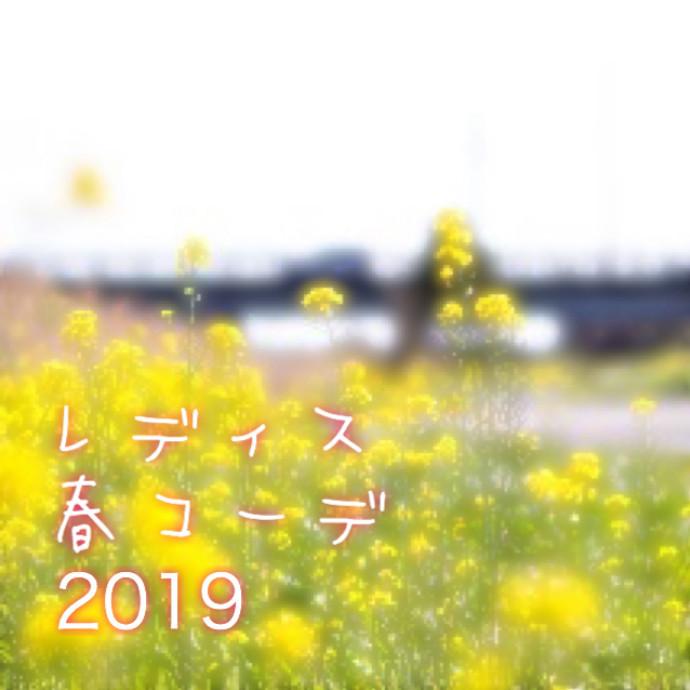 レディス春コーデ2019