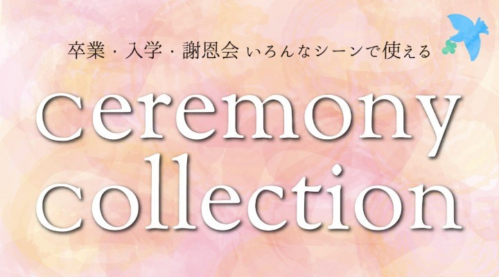 2019 Ceremony Collection