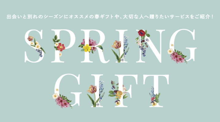 春のギフト特集