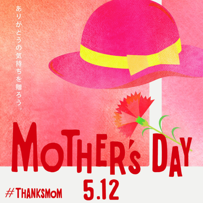 Thanks mom. 5.12 MOTHER's DAY