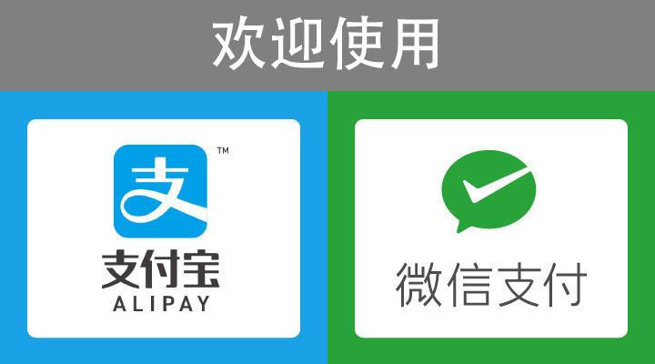 欢迎使用支付宝和微信支付/ ALIPAY・WeChatPay決済対象ショップ