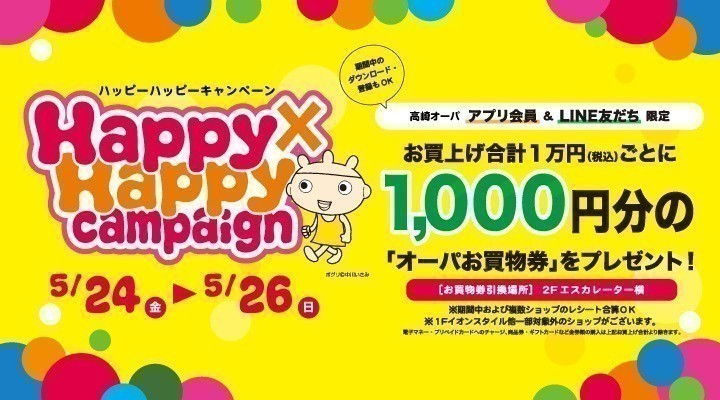 HAPPY×HAPPY キャンペーン開催