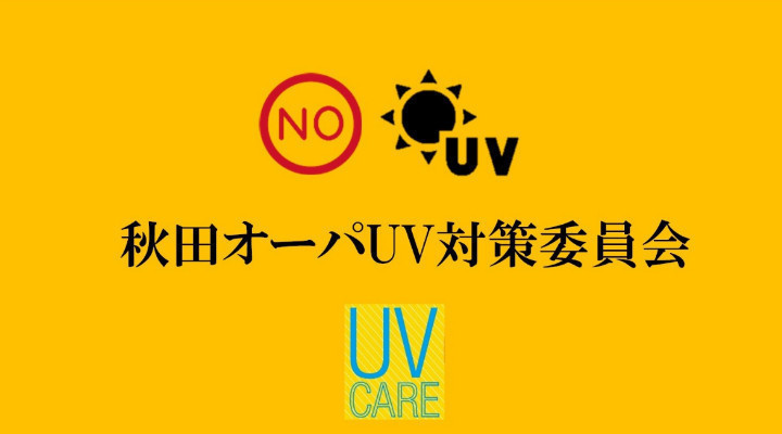 秋田オーパUV対策委員会
