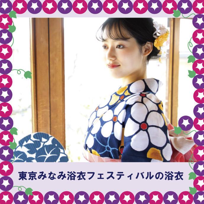 東京みなみ浴衣フェスティバルの浴衣♪