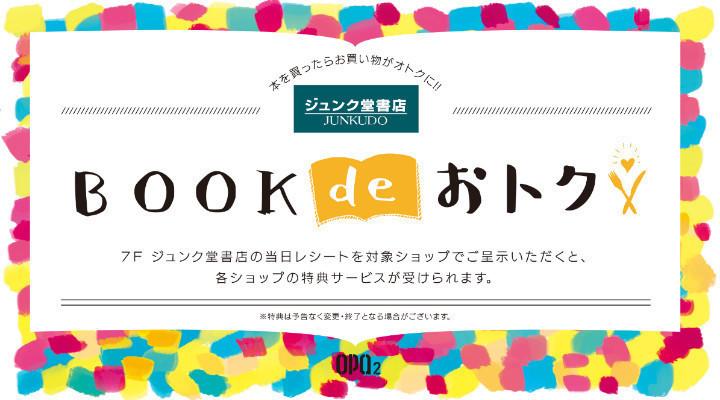 BOOK de おトク
