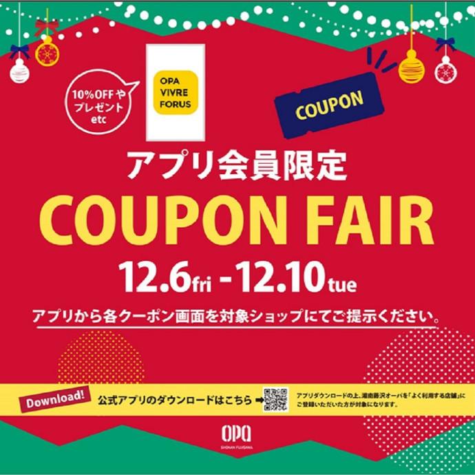 12/6(金)~12/10(火)オーパアプリ限定ショップクーポン!